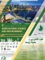 بررسی مشخصه های کیفی روان آب های سطحی شهر تهران و مقایسه آن با استاندارد آب کشاورزی