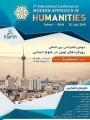 اولویت بندی ابعاد شبکه های اجتماعی منطبق بر مدیریت دانش، بر سازمانهای اداری موردپژوهش مرکز تخصصی تفسیر و علوم قرآن
