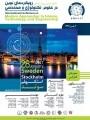 تحليل محتواي كتاب درسي علوم تجربي پايه ششم ابتدايي از منظر توجه به محيط  زيست وحفاظت از آن