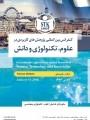 ارزیابی کیفیت آب رودخانه طالقان با استفاده از فاکتورهای زیستی