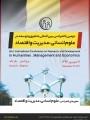 بررسی تاثیر نوآوری سازمانی بر عملکرد صادراتی  (مطالعه موردی: شرکتهای کوچک و متوسط صادرکننده استان مازندران)