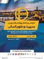 بررسی رابطه میان شفافیت سود با هزینه سرمایه و عدم تقارن اطلاعاتی در شرکتهای پذیرفته شده در بورس اوراق بهادار تهران