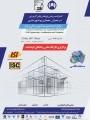 پیاده راه ها راهبردی در جهت ارتقاء بافت های تاریخی (مطالعه موردی : بافت تاریخی تبریز- محله 6)