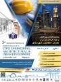 مدیریت یکپارچه نگهداری وتعمیر بوستان های شهری به روش PCM