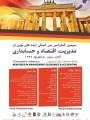 تاثیر توقف نماد و مالکیت نهادی بر کیفیت سود در شرکتهای با عرضه عمومی اولیه بورس اوراق بهادار تهران