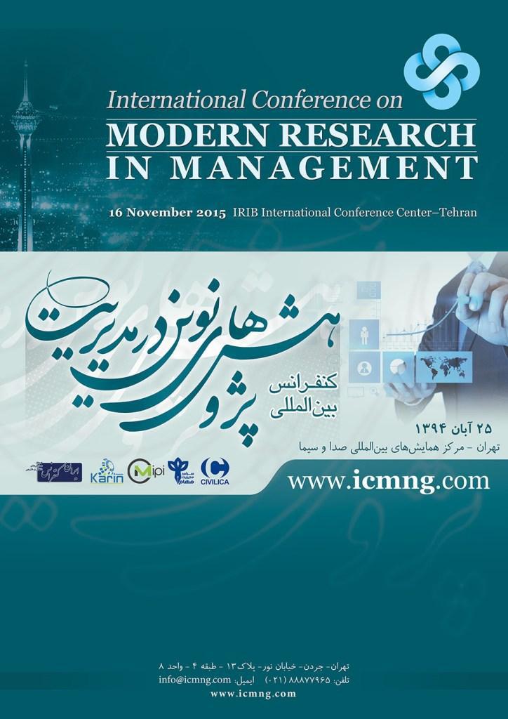 استفاده از روش یکپارچه فرایند تحلیل سلسله مراتبی و الکترIII برای رتبه بندی دانشکده های مهندسی صنایع دانشگاههای تهران