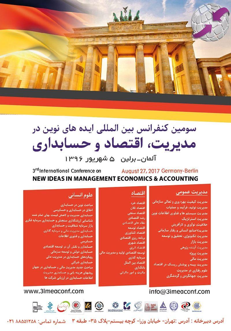 بررسی تاثیرفرصتهای رشد بررابطه بین ساختار سرمایه و بازده غیرعادی سهام در شرکتهای پذیرفته شده در بورس اوراق بهادار تهران