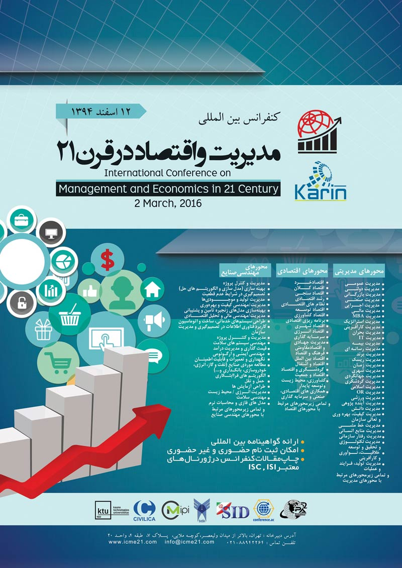 بررسی تأثیرقاچاق بر اقتصاد ملی و تأثیر شفافیت مالیاتی
