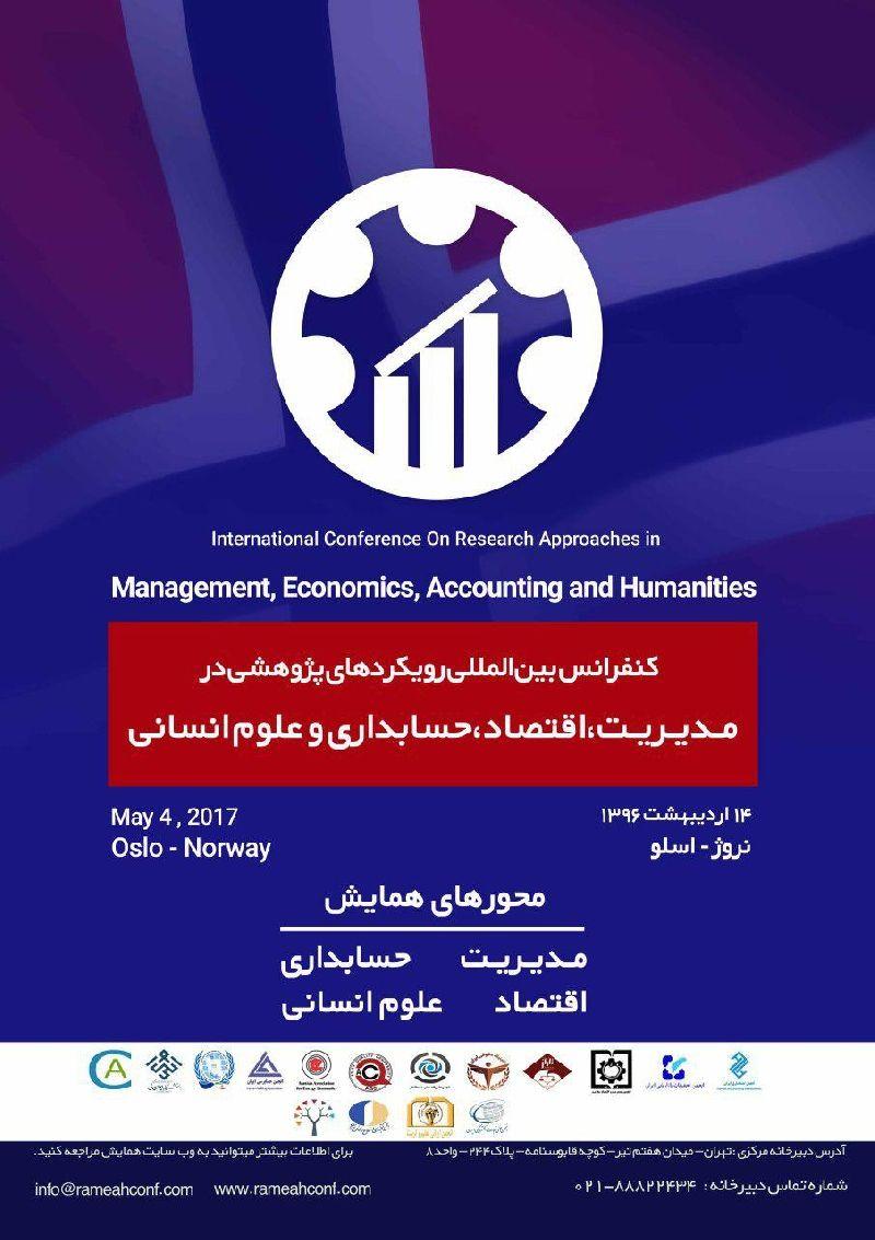 بررسی رابطه ی بین شفافیت وعملکرد مالی شرکت ها در بورس تهران