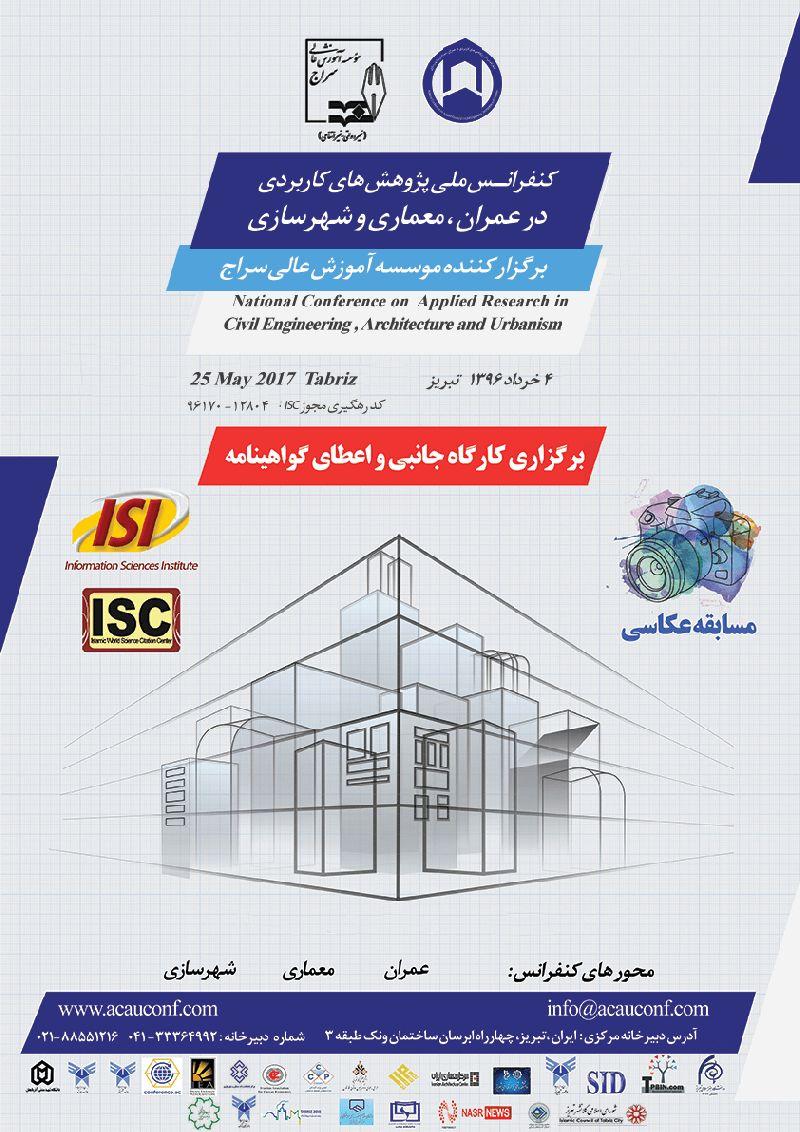مقدمه ای بر طراحی معماری باغ موزه دفاع مقدس با رویکرد زبان شناسی در شهر تبریز